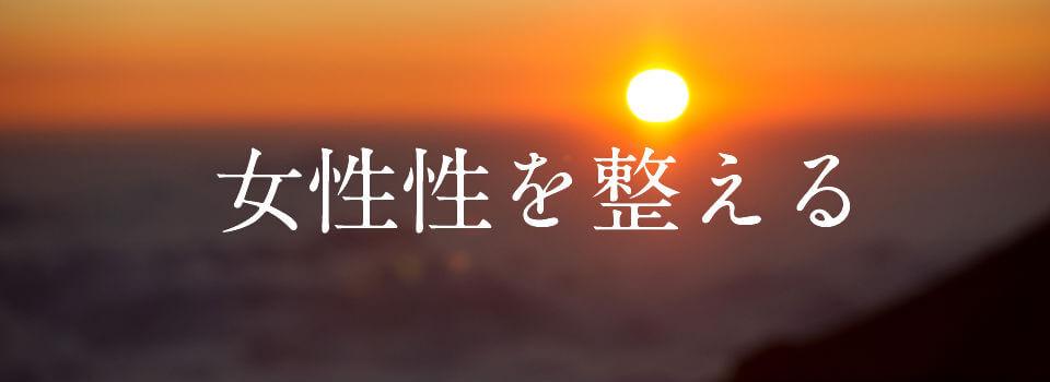 渋谷 池尻大橋の女性専用ホルモン改善アロママッサージサロンRananda